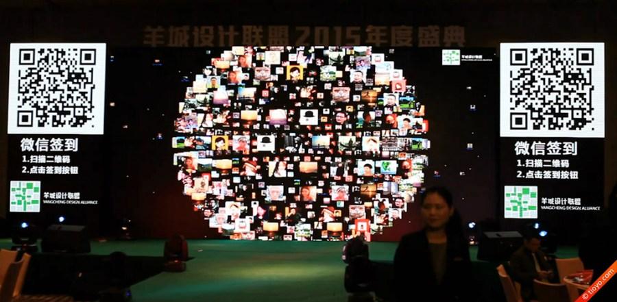 羊城设计联盟2015年度盛典