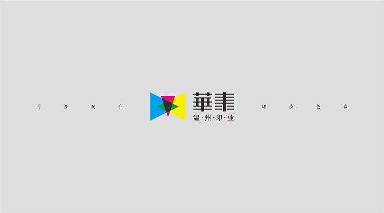 华泰印业品牌形象