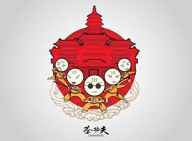 茶功夫插画