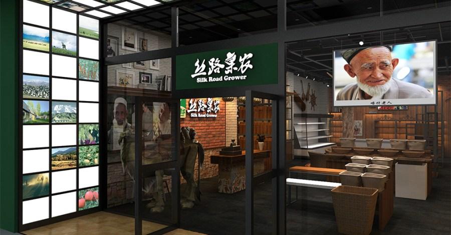 丝路果农品牌策划设计