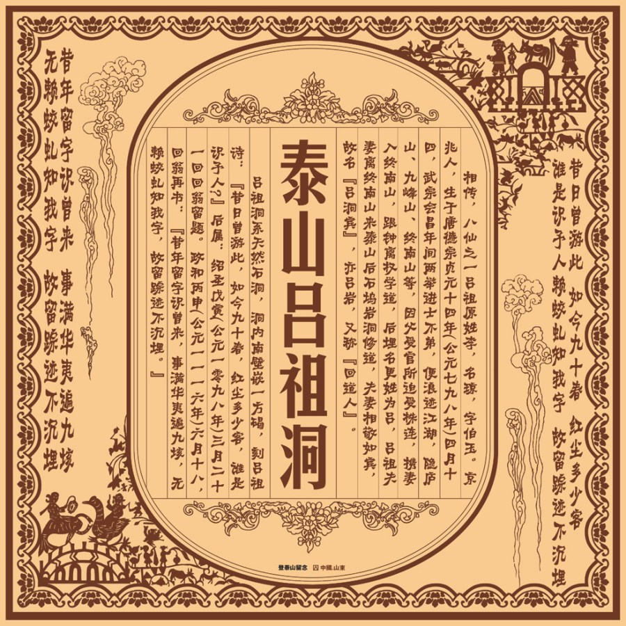 戴福巾(泰山篇)设计