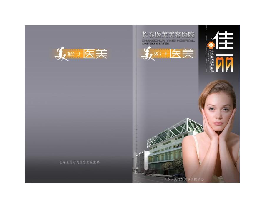 《长春医美时尚美容医院》画册设计