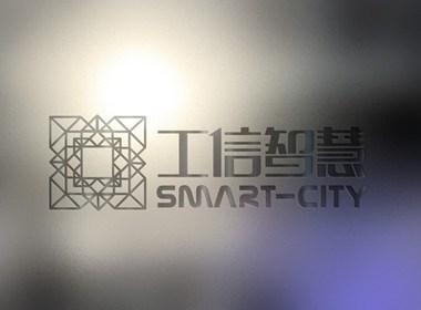 工信智慧建筑科技logo设计