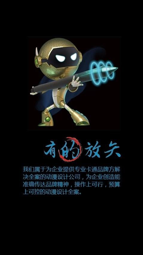 广州幻想动漫