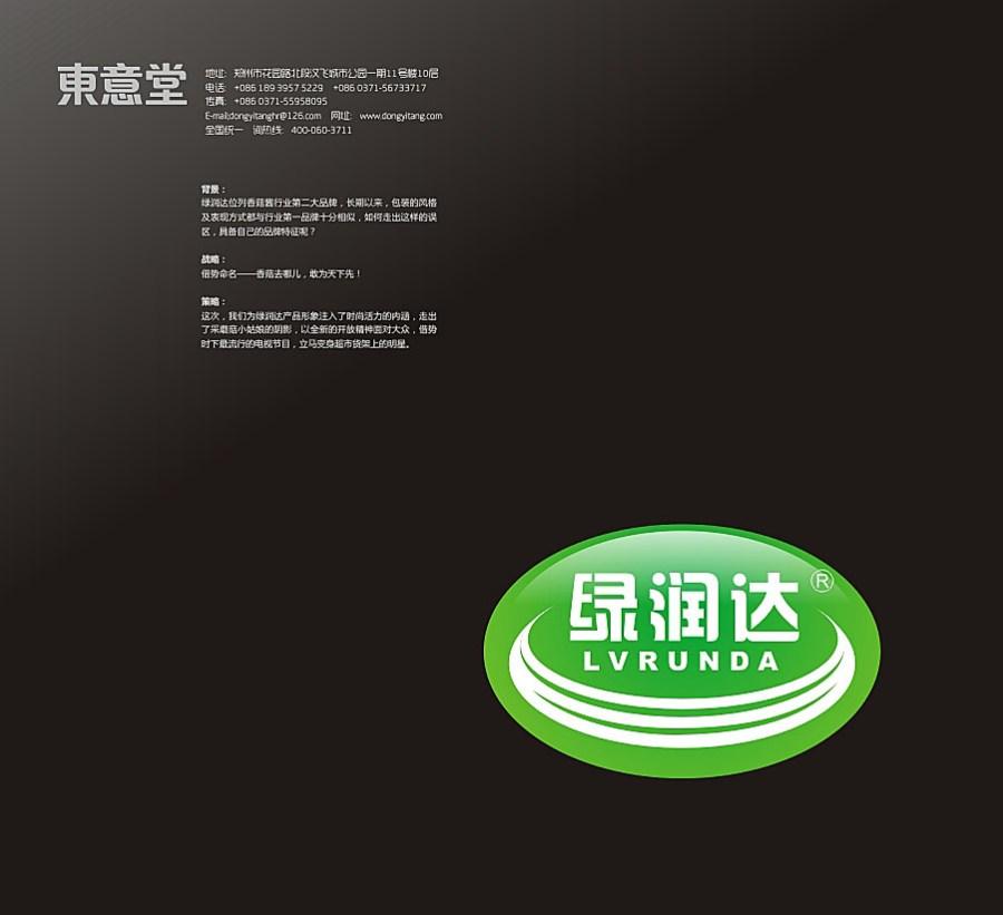 东意堂设计出品:绿润达--香菇去哪儿
