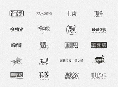 陈飞字体设计作品集