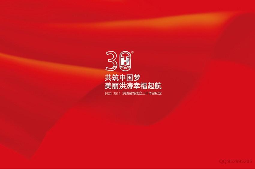 30周年纪念册设计 集邮画册设计 纪念册设计 企业文化手册设计 郑州画
