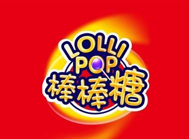 上海意格包装项目:旺仔糖果系列包装设计