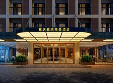 济南最好的商务酒店设计公司【大铭设计】