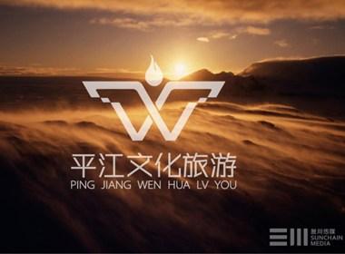 logo设计-平江文化旅游公司(叁川)
