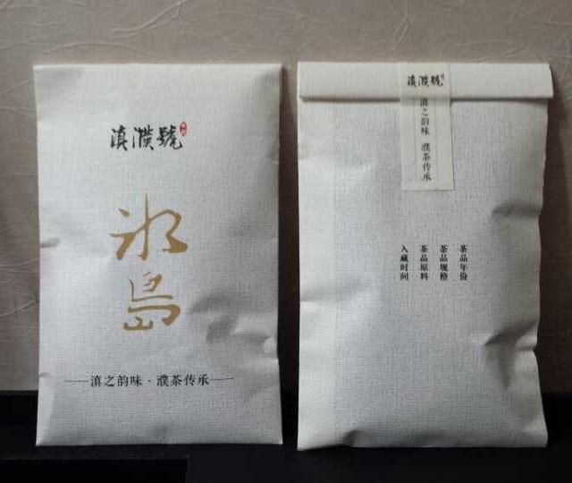 滇濮号 普洱茶 包装设计