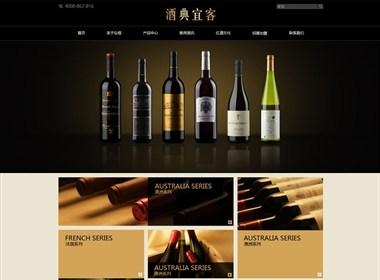 酒典宜客网站设计