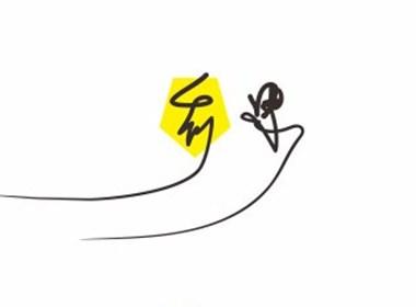 俞果字体设计第十季