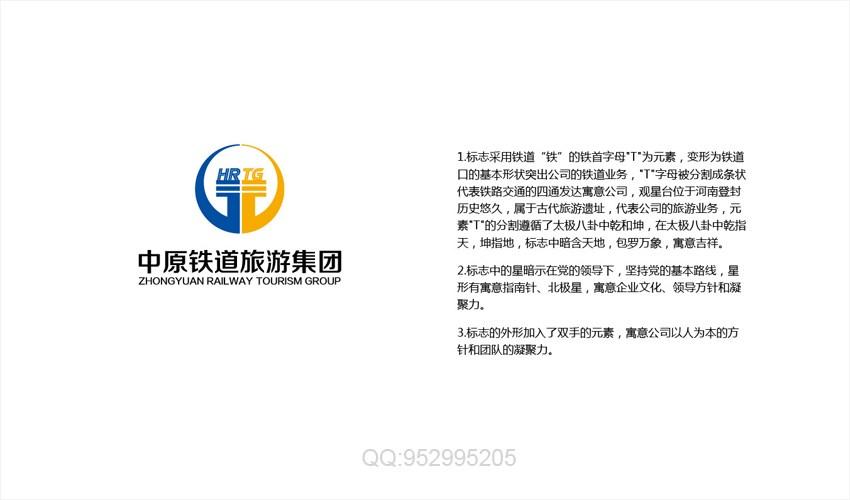 酒店标志设计-旅游标志设计-酒店VI设计--中原铁定旅游集体-郑州标志设计-郑州logo设计