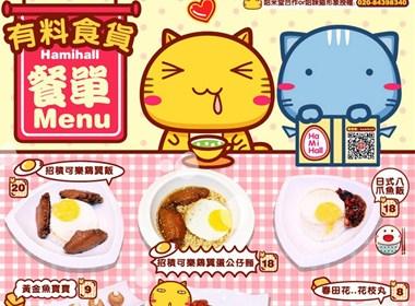 哈咪猫甜品店设计
