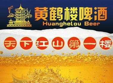 啤酒水饮料展架设计模板
