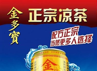 金多宝凉茶展架设计模板