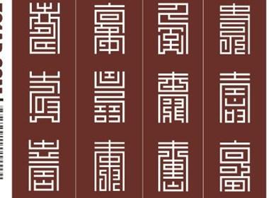 """江敬之字体 """"百寿图"""" 欣赏"""