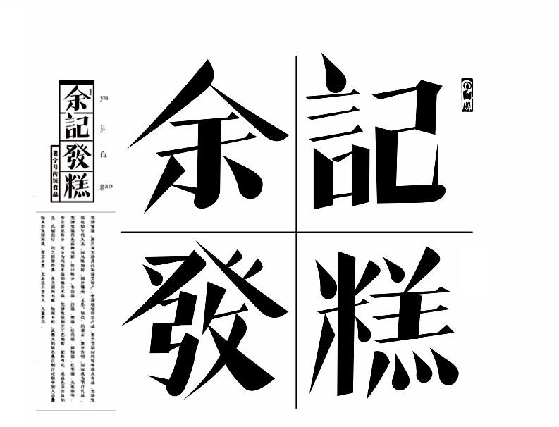 """江敬之 字体设计欣赏 """" 余记發糕"""""""