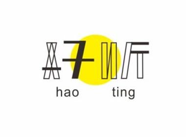 俞果字体设计第九季