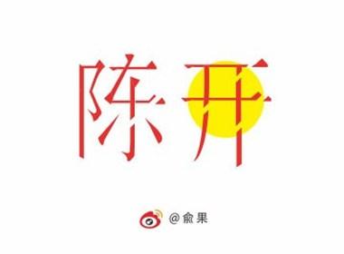 俞果字体设计第十二季