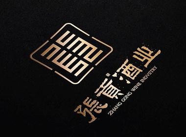 张贡酒业品牌整合设计