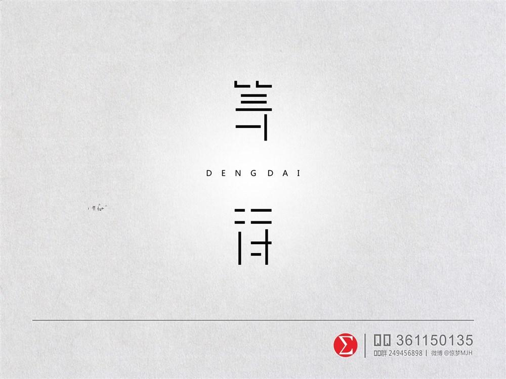 【惊梦】原创字体设计