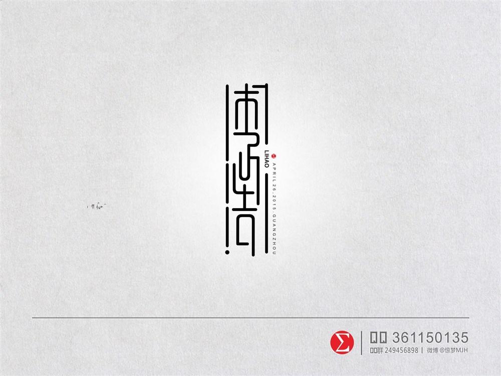 原创字体设计