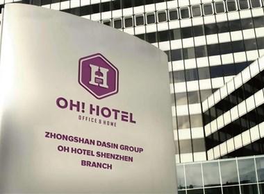 OH HOTEL 酒店标志设计