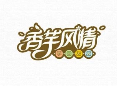 郑超字体设计纪01