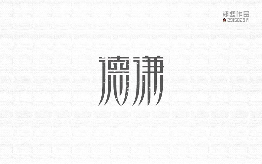 郑超字体设计纪02