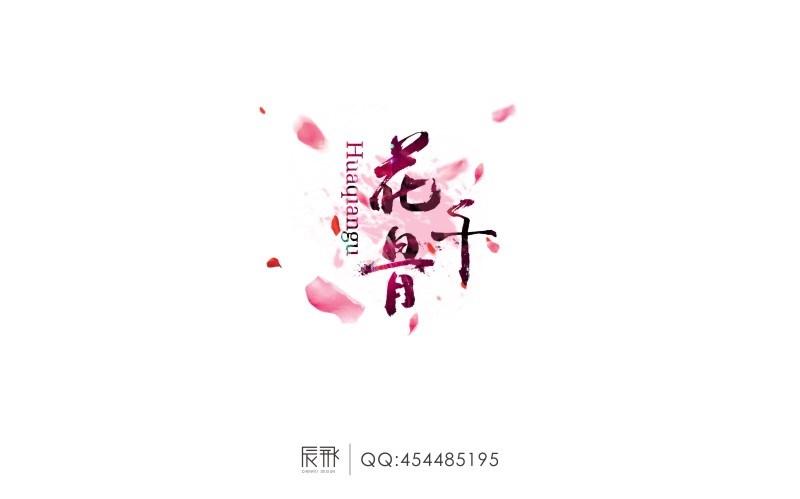 陈飞字体设计第七集