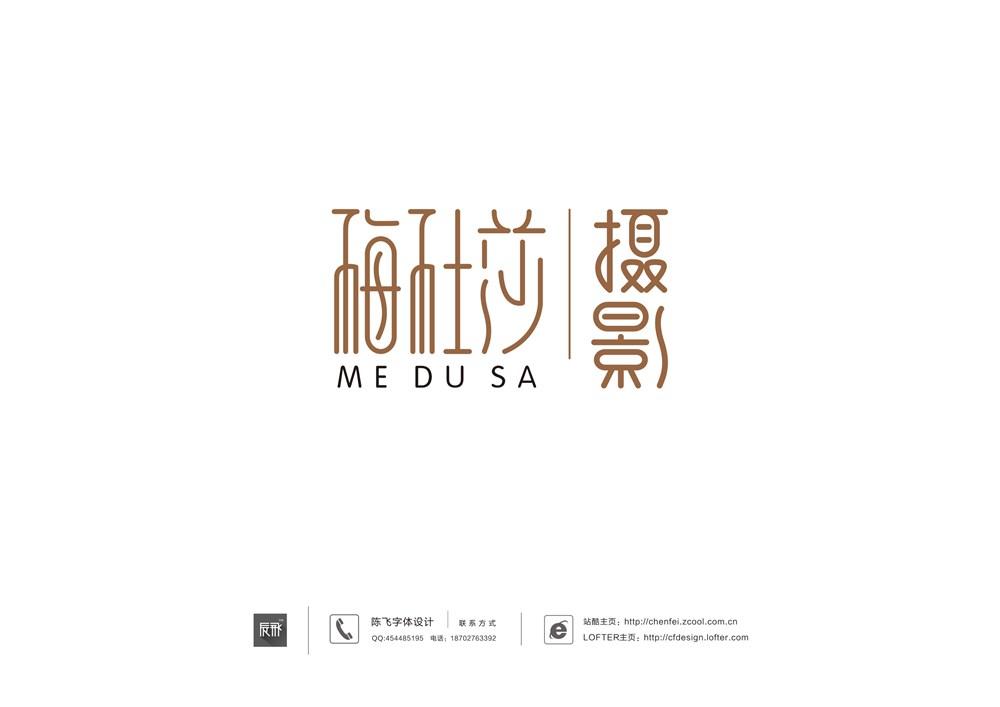 陈飞字体设计第八集