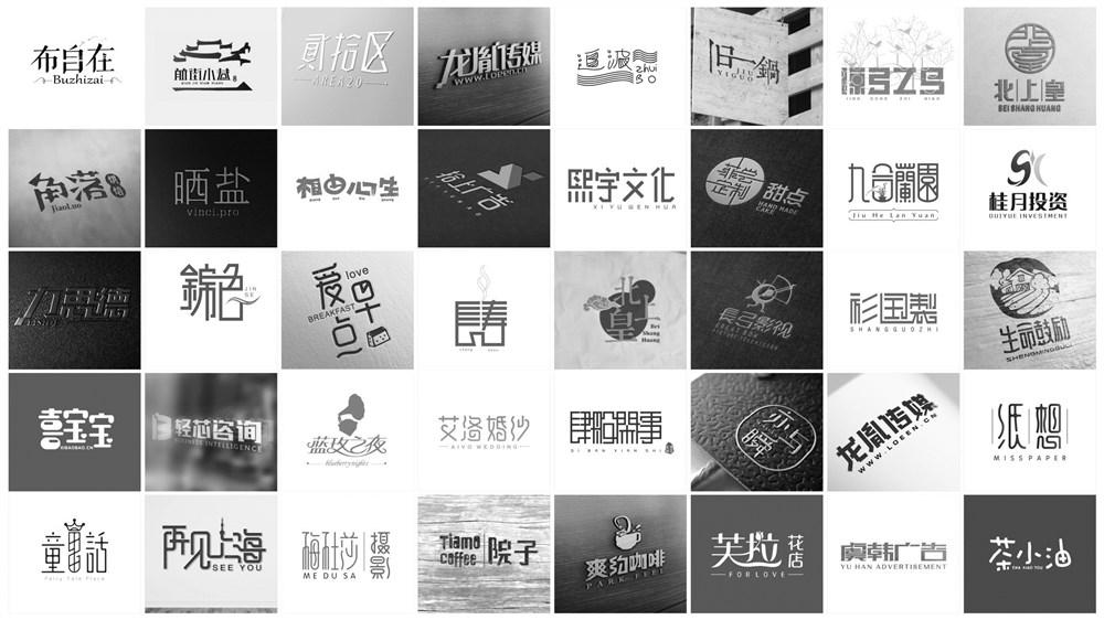 陈飞字体设计第九集《合集》