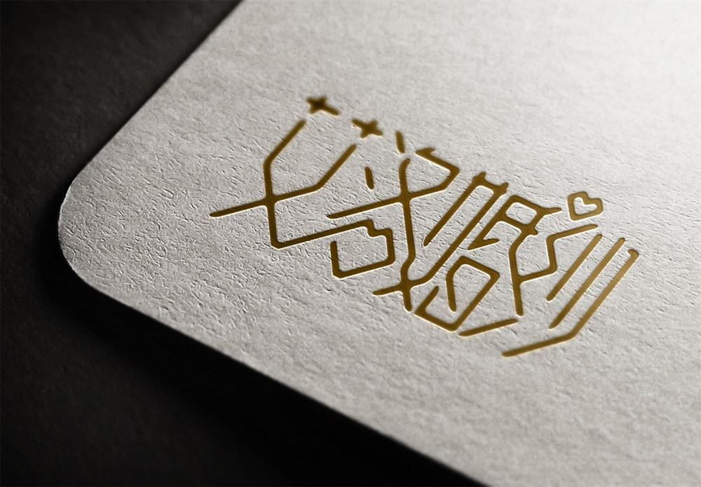 字体设计-啊教授