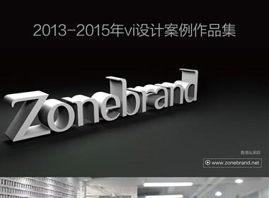 zonebrand设计机构vi设计案例欣赏