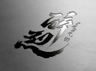 蒙古酒 郑超品牌设计