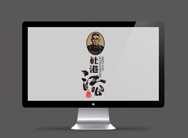 大向设计社港江公酒品牌形象