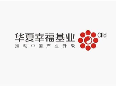 【VI形象】华夏幸福基业-深圳华思设计