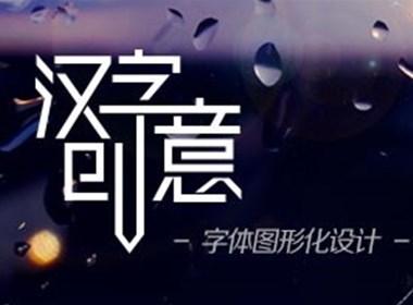 汉字创意 字体图形化设计