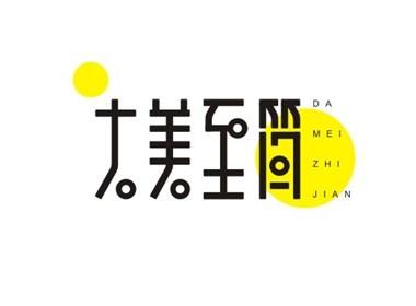 秋刀鱼字体设计 五