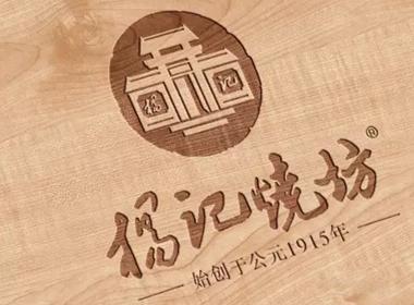 杨记烧坊经典VI设计