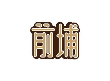 """字体""""前埔"""""""