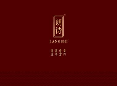 Langshi 朗诗 家具 品牌策划