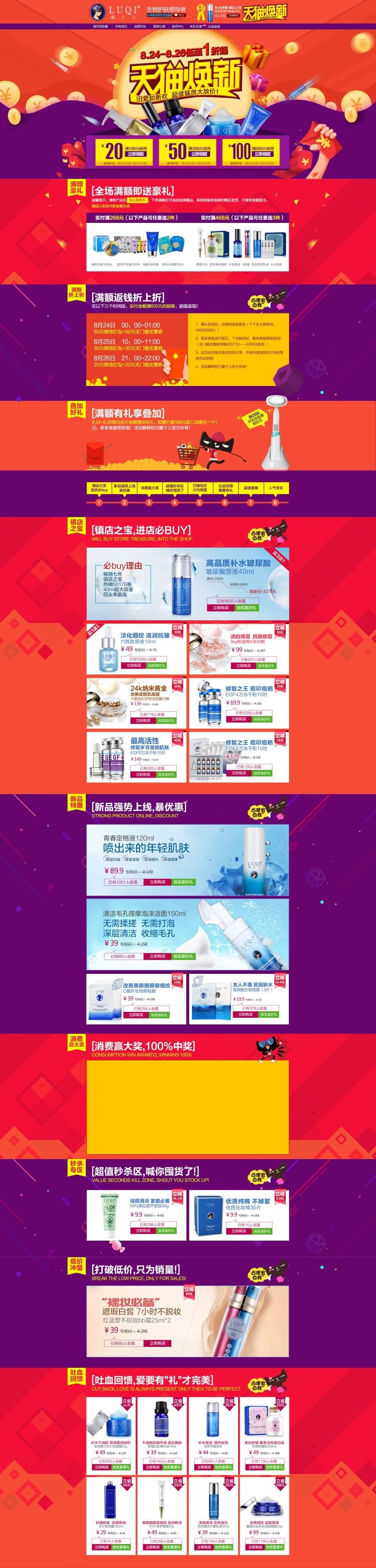 天猫焕新 促销专题活动首页 化妆品首页设计