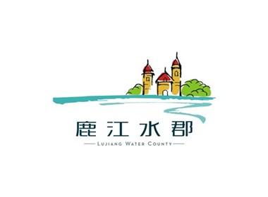 鹿江水郡地产品牌形象设计