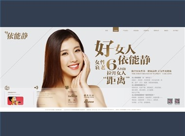 敏尧伊能静女性保健品电商网站设计