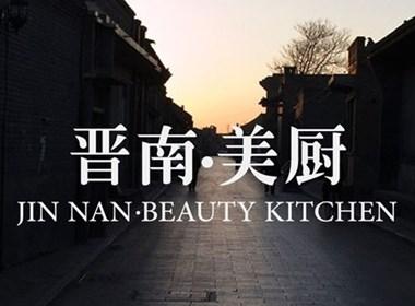 山西运城晋南美厨特色餐厅品牌VI设计