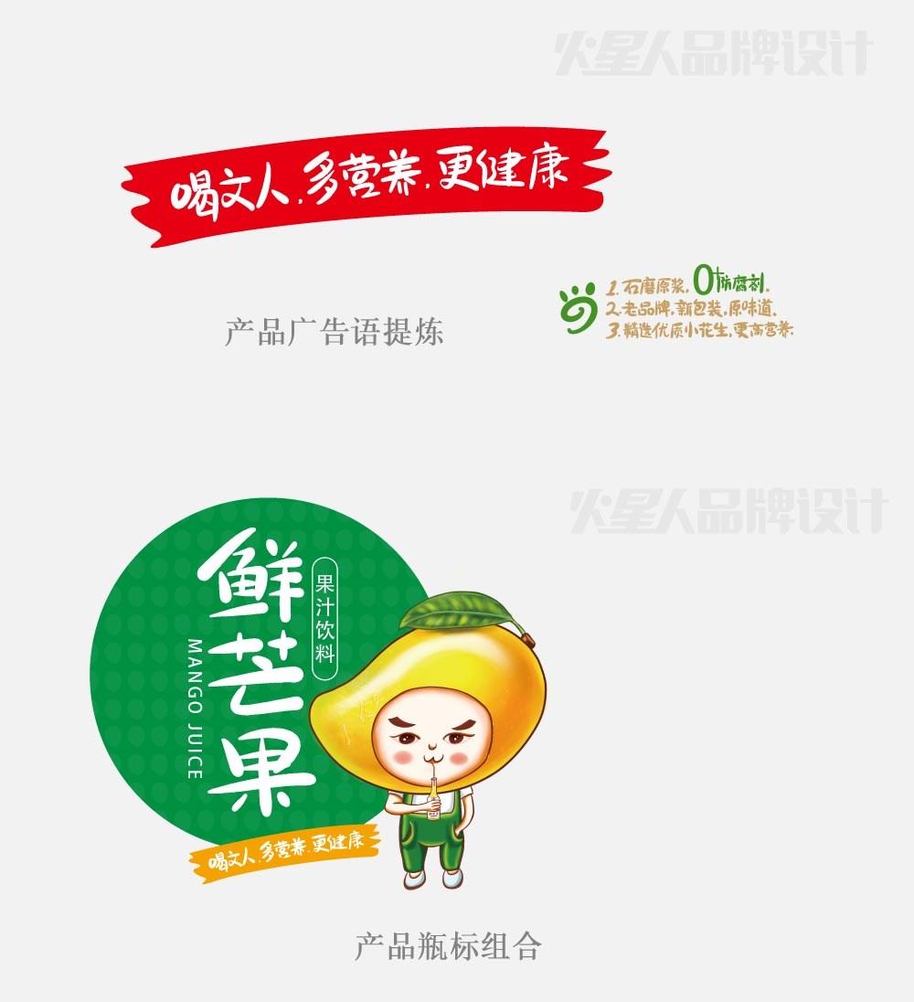 贵州火星人设计作品之贵州文人食品包装设计