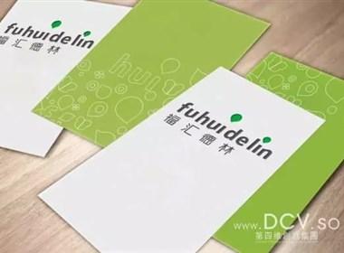 陕西泾阳福汇德林精品购物超市品牌VI设计